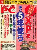 YOMIURI PC (ヨミウリピーシー) 2009年 04月号 [雑誌]