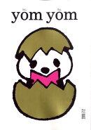 yom yom (ヨムヨム) 2010年 12月号 [雑誌]