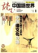 読む中国語世界 2009年 01月号 [雑誌]