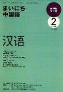 NHK ラジオまいにち中国語 2010年 02月号 [雑誌]