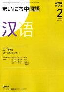 NHK ラジオまいにち中国語 2009年 02月号 [雑誌]