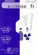 NHK ラジオまいにち中国語 2010年 06月号 [雑誌]