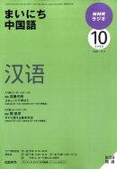 NHK ラジオまいにち中国語 2009年 10月号 [雑誌]