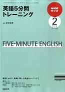 NHK ラジオ英語5分間トレーニング 2010年 02月号 [雑誌]