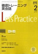NHK ラジオ徹底トレーニング英会話 2009年 02月号 [雑誌]