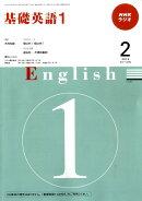 NHK ラジオ基礎英語 1 2010年 02月号 [雑誌]
