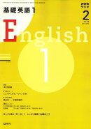 NHK ラジオ基礎英語 1 2009年 02月号 [雑誌]