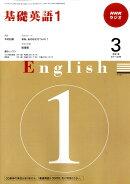 NHK ラジオ基礎英語 1 2010年 03月号 [雑誌]