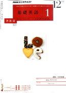 NHK ラジオ基礎英語 1 2010年 12月号 [雑誌]