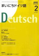 NHK ラジオまいにちドイツ語 2009年 02月号 [雑誌]