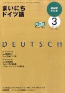 NHK ラジオまいにちドイツ語 2010年 03月号 [雑誌]