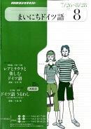 NHK ラジオまいにちドイツ語 2010年 08月号 [雑誌]