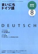 NHK ラジオまいにちドイツ語 2009年 08月号 [雑誌]