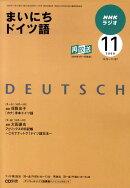 NHK ラジオまいにちドイツ語 2009年 11月号 [雑誌]