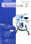 NHK ラジオまいにちフランス語 2011年 02月号 [雑誌]