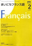NHK ラジオまいにちフランス語 2009年 02月号 [雑誌]