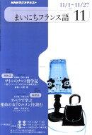 NHK ラジオまいにちフランス語 2010年 11月号 [雑誌]