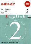 NHK ラジオ基礎英語 2 2010年 02月号 [雑誌]