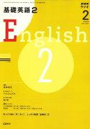 NHK ラジオ基礎英語 2 2009年 02月号 [雑誌]