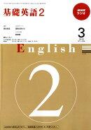 NHK ラジオ基礎英語 2 2010年 03月号 [雑誌]
