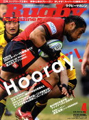 Rugby magazine (ラグビーマガジン) 2011年 04月号 [雑誌]