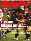 Rugby magazine (ラグビーマガジン) 2009年 08月号 [雑誌]