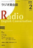 NHK ラジオ英会話 2009年 02月号 [雑誌]