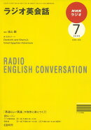 NHK ラジオ英会話 2009年 07月号 [雑誌]
