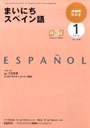 NHK ラジオまいにちスペイン語 2010年 01月号 [雑誌]