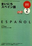 NHK ラジオまいにちスペイン語 2010年 02月号 [雑誌]