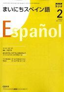 NHK ラジオまいにちスペイン語 2009年 02月号 [雑誌]