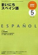 NHK ラジオまいにちスペイン語 2009年 05月号 [雑誌]