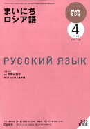 NHK ラジオまいにちロシア語 2009年 04月号 [雑誌]
