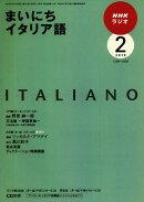 NHK ラジオまいにちイタリア語 2010年 02月号 [雑誌]