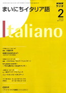 NHK ラジオまいにちイタリア語 2009年 02月号 [雑誌]