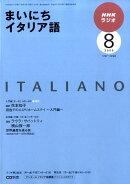 NHK ラジオまいにちイタリア語 2009年 08月号 [雑誌]