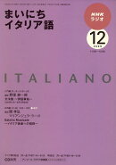 NHK ラジオまいにちイタリア語 2009年 12月号 [雑誌]