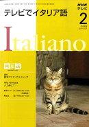 NHK テレビでイタリア語 2009年 02月号 [雑誌]