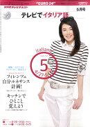 NHK テレビでイタリア語 2010年 05月号 [雑誌]