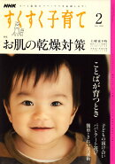 NHK すくすく子育て 2010年 02月号 [雑誌]