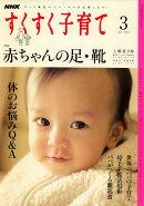 NHK すくすく子育て 2010年 03月号 [雑誌]
