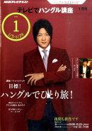 NHK テレビでハングル講座 2011年 01月号 [雑誌]