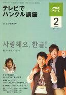 NHK テレビでハングル講座 2010年 02月号 [雑誌]
