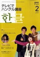 NHK テレビでハングル講座 2009年 02月号 [雑誌]
