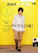 NHK テレビでハングル講座 2011年 03月号 [雑誌]