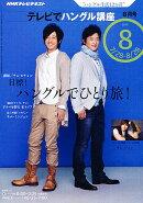NHK テレビでハングル講座 2010年 08月号 [雑誌]