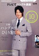 NHK テレビでハングル講座 2010年 10月号 [雑誌]