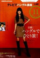 NHK テレビでハングル講座 2010年 11月号 [雑誌]
