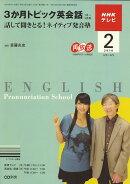 NHK テレビ3か月トピック英会話 2010年 02月号 [雑誌]