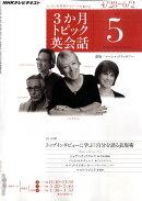 NHK テレビ3か月トピック英会話 2010年 05月号 [雑誌]